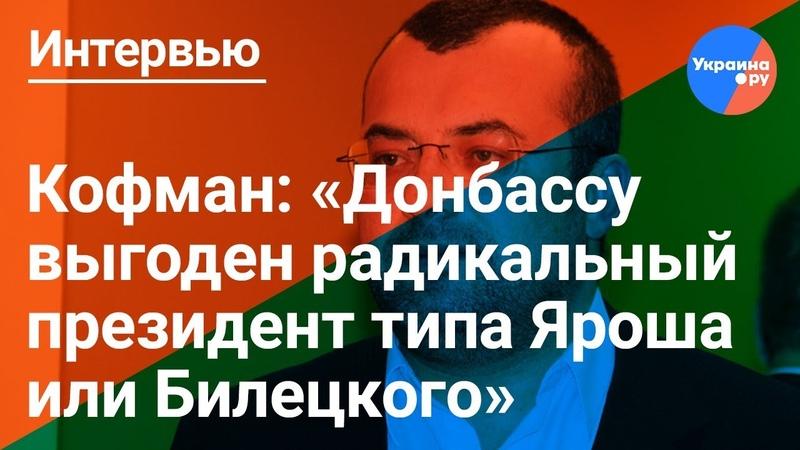Кофман: Донбассу выгодна победа Яроша или Билецкого на Украине