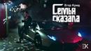Егор Крид Семья Сказала Приглашение на концерт 7 Апреля ВТБ Ледовый дворец Москва