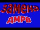 Замена ДМРВ ВАЗ 2110 2112 2114 2115 Калина Гранта Приора Лада