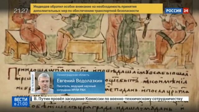 Новости на Россия 24 • Академик Петр Толочко: грустно за Украину, псевдопатриоты довели страну до раздора