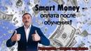 Smart Money гарантия успеха Подробно о лучшем обучении и почему GMMG