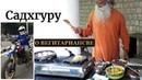Садхгуру на спортивном мотоцикле и 7000 вегетарианских порций за раз Кобра в ашраме