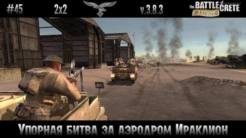 Резня на ВПП ➤ Company of Heroes Battle of Crete 45