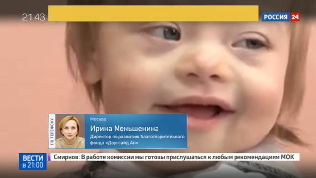 Новости на Россия 24 • Скандал вокруг ребенка: владельцы аттракционов против синдрома Дауна
