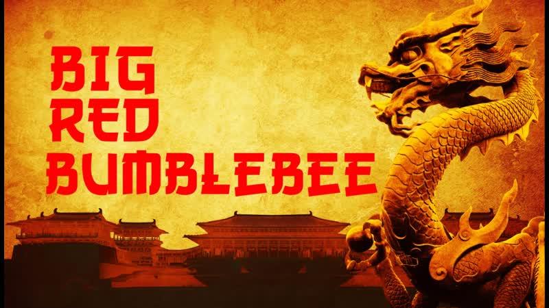 Teaser-Trailer Big Red Bumblebee
