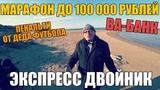 ВА-БАНК ЭКСПРЕСС ДВОЙНИК И СЕРИЯ ПЕНАЛЬТИ ОТ ДЕДА ФУТБОЛА! МАРАФОН ДО 100 000 РУБЛЕЙ!