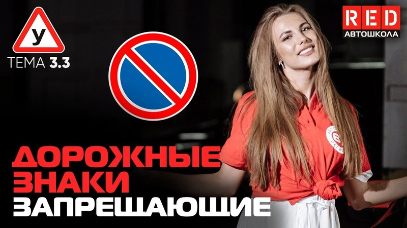 """ПДД Простым Языком 2018! ТЕМА 3 """"Дорожные Знаки"""" (3) Запрещающие"""