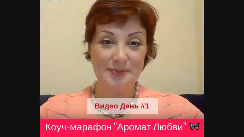 День 1 Марафона Аромат Любви. тема_ НАЙДИ МЕНЯ