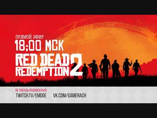 До финала | Red Dead Redemption 2 [День восьмой]