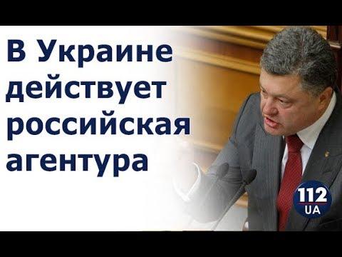 Кремль мечтает сформировать мощную пророссийскую оппозицию в новом парламенте, - Порошенко