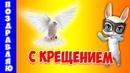 Поздравление с Крещением Господним Красивые музыкальные поздравления на крещение ZOOBE Муз Зайка