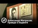 Александр Матросов. Правда о подвиге Телеканал История