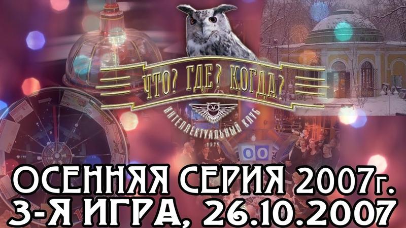 Что Где Когда Осенняя серия 2007г., 3-я игра от 26.10.2007 (интеллектуальная игра)