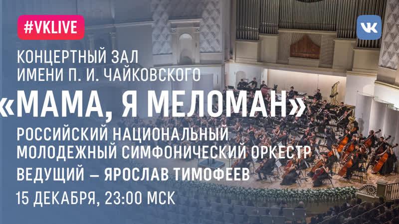 Концерт Мама я меломан 15 декабря