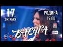 Концерт Елены Ваенги в ДК «Родина» 17 октября 2018 г. Киров