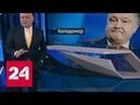 Президент разбушевался Порошенко психует вплоть до грубостей - Россия 24