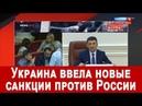 Украина ввела новые санкции против России. КТО ПРОТИВ от 15.05.2019