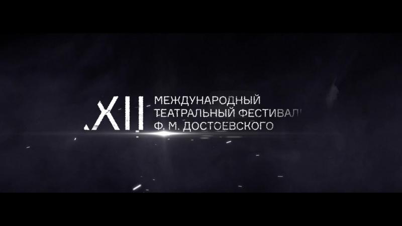 Международный фестиваль камерных спектаклей по произведениям Ф.М. Достоевского