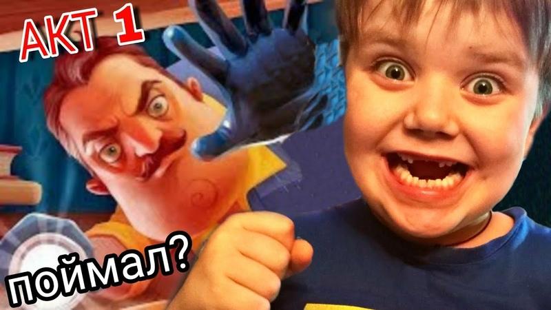 ТАЙНА СОСЕДА😨Hello Neighbor Funny games Прохождение игры для детей ТОП веселые игры канал Волчок👍