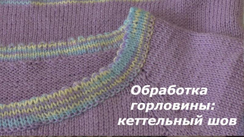 Бейка горловины на спицах Кеттельный шов РЕГЛАН