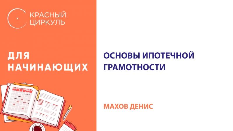 Основы ипотечной грамотности - вебинар от Красного Циркуля