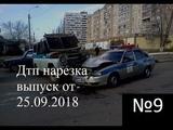 ДТП НАРЕЗКА Подборка аварий авария фур гололед