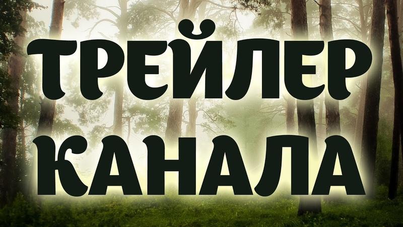 ОБИТЕЛЬ ЭЛЛИ. ТРЕЙЛЕР КАНАЛА.