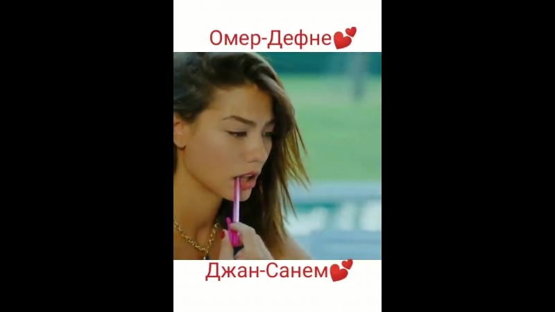 Омер Дефне 💕 Джан Санем
