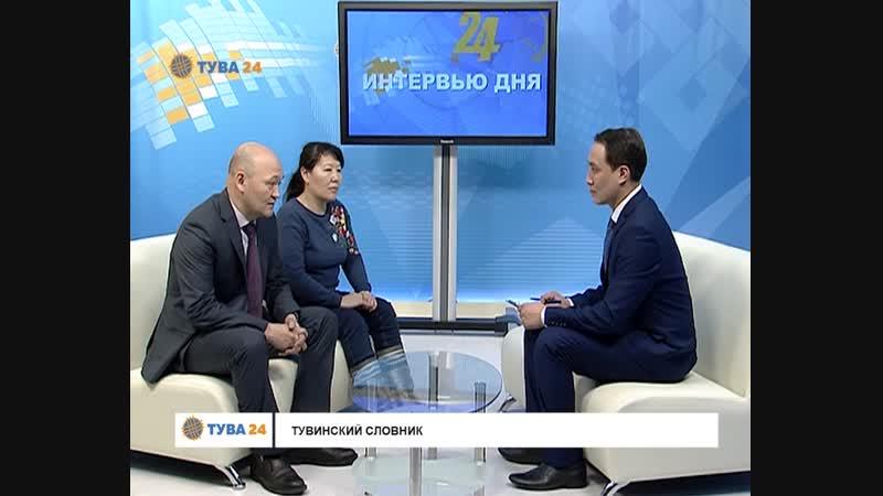 Тува24 Интервью Дня Тема Тувинский Словник