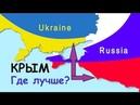 Что думают татары о жизни в русском Крыму ноябрь 2018