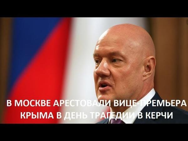 В Москве арестовали вице премьера Крыма в день трагедии в Керчи № 853