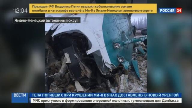 Новости на Россия 24 • При крушении Ми-8 из 22 выжили лишь трое