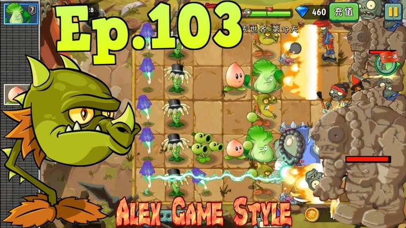 Plants vs. Zombies 2 (China) - Stone Gargantuar - Kung-Fu World Day 17 (Ep.103)