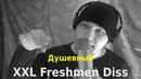 Душевный - XXL Freshmen Diss (Соня Мармеладова Challenge)
