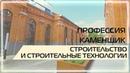 Профессия каменщик Строительство и строительные технологии