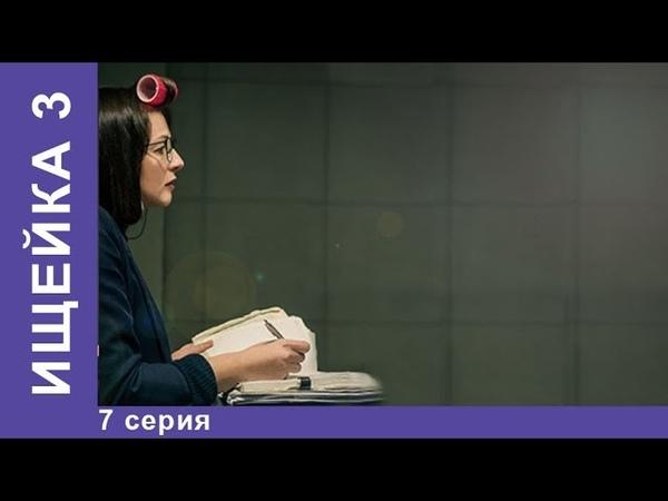 ПРЕМЬЕРА СЕРИАЛА 2018 Ищейка 3 7 Серия Детектив Новинка 2018 StarMedia