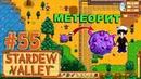 Метеорит ☀ Stardew Valley Прохождение 55