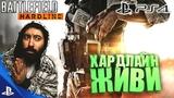 BATTLEFIELD HARDLINE PS4 - ХАРДЛАЙН ЖИВИ