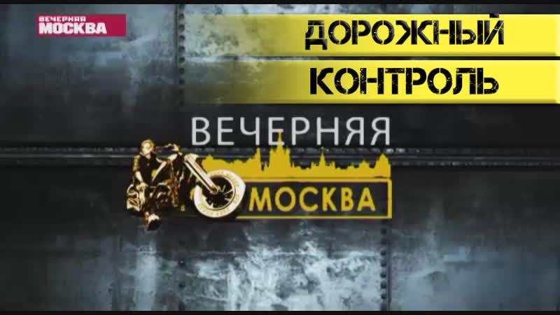 Дорожный контроль. Вечерняя МотоМосква от 21.03.2016