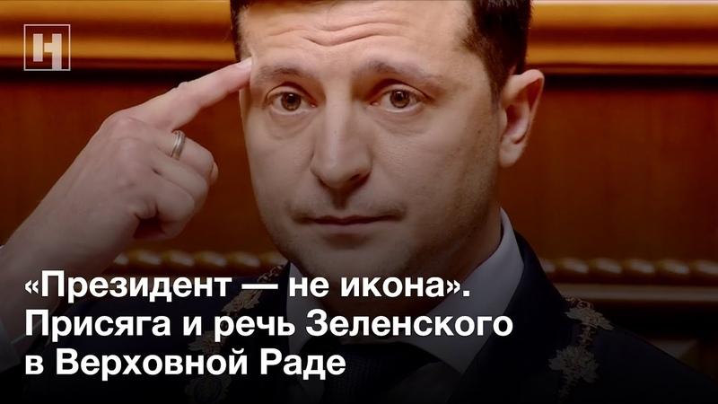 Президент не икона Присяга и речь Зеленского в Верховной Раде