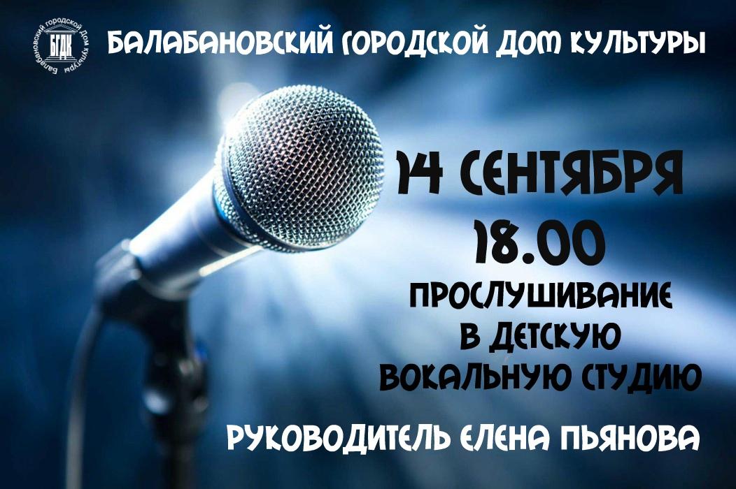 В Доме культуры г.Балабаново пройдут прослушивания детей набора в вокальную студию