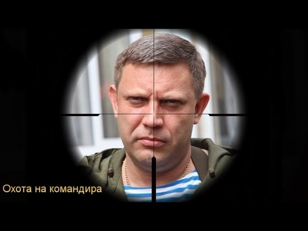 ВАЖНО!Охота на командираДок-фильм.Убийство Главы ДНР и комбатов Мотора и Гиви