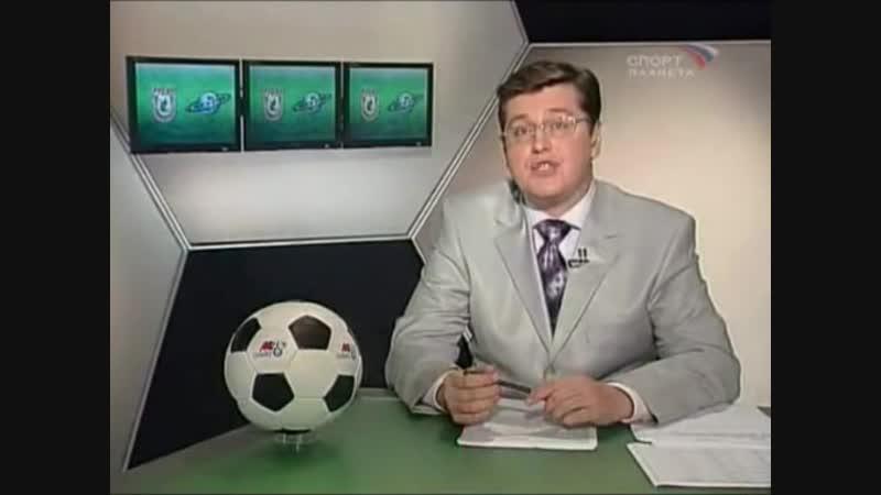 2005.07.18 Футбол России