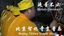 延音不止 北京智化寺京音乐 The Story of Beijing Zhihua Temple Music