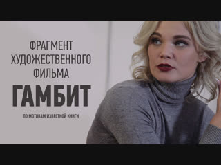 Фрагмент художественного фильма Гамбит