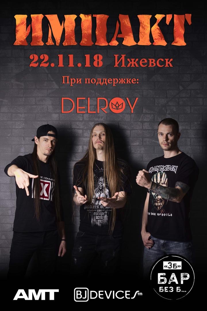 Афиша Ижевск 22.11 // ИМПАКТ // Ижевск // Thrash-death metal
