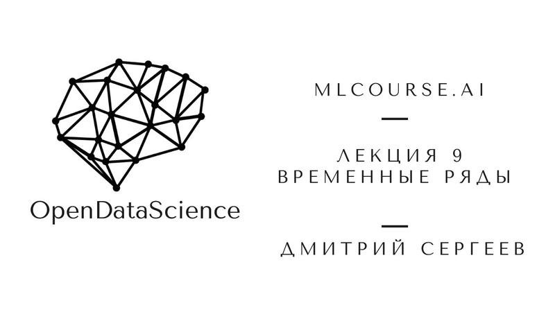 Лекция 9. Временные ряды. Открытый курс OpenDataScience по машинному обучению mlcourse.ai