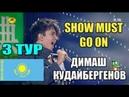 Димаш Кудайбергенов в 3 туре конкурса исполняет «The Show Must Go On» рок группы Queen