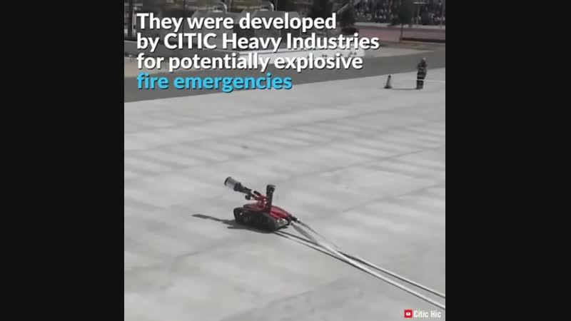 Роботы пожарные
