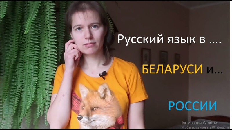Русский язык в Беларуси и России. Разница есть. Билингвизм в твоей голове. Что такое шуфлядка?